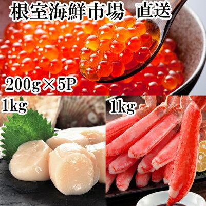 【ふるさと納税】刺身用ずわいがに棒肉1kg、天然刺身用ほたて貝柱1kg、いくら醤油漬け1kg CD-14008
