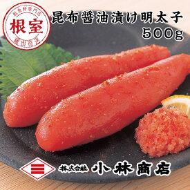 【ふるさと納税】はぼまい昆布しょうゆ漬け辛子明太子500g A-16004