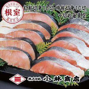 【ふるさと納税】北洋紅鮭&時鮭各10切(計約1.6kg) B-16004