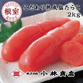 【ふるさと納税】塩たらこ2kg B-16018
