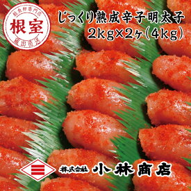 【ふるさと納税】切れ辛子明太子(はちみつ入)2kg×2P(計4kg) C-16016