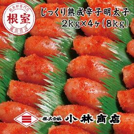 【ふるさと納税】切れ辛子明太子(はちみつ入)2kg×4P(計8kg) D-16003