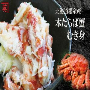 【ふるさと納税】[北海道根室産]本たらば蟹むき身フレーク500g A-27001