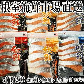 【ふるさと納税】根室海鮮市場<直送>紅鮭切身・時鮭切身・秋鮭切身各10切(計30切、約1.8kg) A-28001