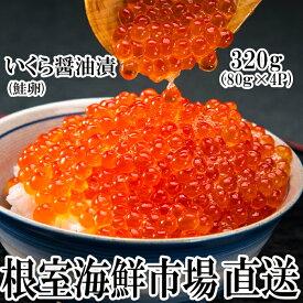 【ふるさと納税】根室海鮮市場<直送>いくら醤油漬け80g×4P A-28005