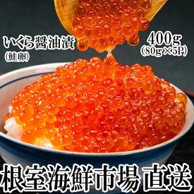 【ふるさと納税】根室海鮮市場<直送>いくら醤油漬け(鮭卵)80g×5P(計400g) A-28005