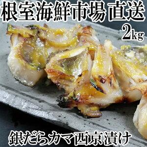 【ふるさと納税】根室海鮮市場<直送>銀だらカマ西京漬け2kg A-28008