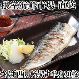 【ふるさと納税】根室海鮮市場<直送>さば西京漬け30枚 A-28025