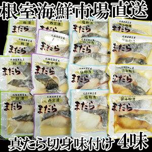 【ふるさと納税】[北海道根室産]根室海鮮市場<直送>真たら味付け切り身4種セット A-28056