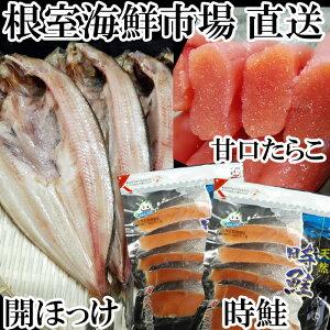 【ふるさと納税】根室海鮮市場<直送>時知らず10切、甘口たらこ200g、一夜干し開きホッケ3枚 A-28060