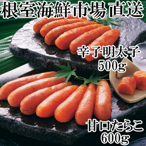 【ふるさと納税】根室海鮮市場<直送>甘口たらこ600g、辛子明太子500g A-28068