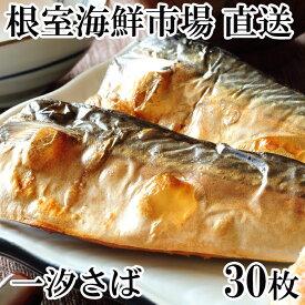 【ふるさと納税】根室海鮮市場<直送>一汐さば半身30枚 A-28081