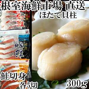 【ふるさと納税】根室海鮮市場<直送>紅鮭・時鮭・秋鮭切身各5切、天然ほたて貝柱300g A-28085