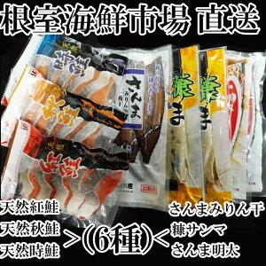 【ふるさと納税】根室海鮮市場<直送>紅鮭・時鮭・秋鮭切身各5切、さんま3種セット A-28099