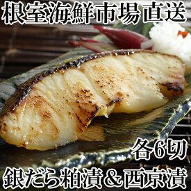 【ふるさと納税】 根室海鮮市場<直送>銀だら粕漬け6切、銀だら西京漬け6切 A-28113