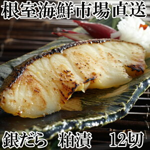 【ふるさと納税】根室海鮮市場<直送>銀だら粕漬け12切(3切×4P) A-28162