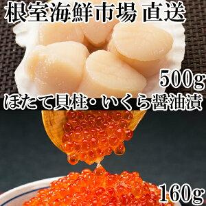 【ふるさと納税】根室海鮮市場<直送>いくら醤油漬80g×6P、刺身用ほたて貝柱500g B-28008