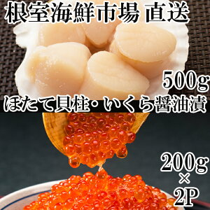 【ふるさと納税】根室海鮮市場<直送>いくら醤油漬200g×2P、刺身用天然ほたて貝柱500g B-28009