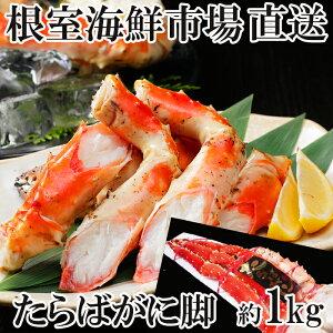 【ふるさと納税】根室海鮮市場<直送>本たらばがに脚1kg B-28015