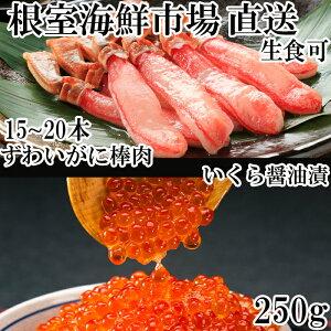 【ふるさと納税】根室海鮮市場<直送>刺身用ずわいがに棒肉500g、いくら醤油漬け250g B-28018
