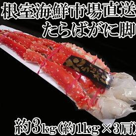 【ふるさと納税】根室海鮮市場<直送>たらばがに脚1kg×3肩 D-28001