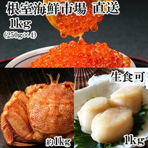【ふるさと納税】根室海鮮市場<直送>いくら醤油漬け1kg、天然刺身用ほたて貝柱1kg、ボイル毛がに1尾 D-28009