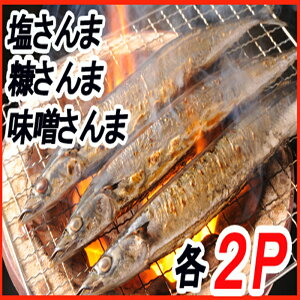【ふるさと納税】[北海道根室産]熟成さんま詰め合わせ A-30014