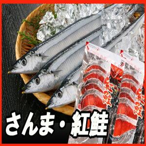 【ふるさと納税】甘塩紅鮭5切×2P、生さんま5尾×2P A-30017