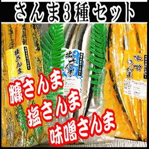 【ふるさと納税】[北海道根室産]さんまづくしセット A-36014