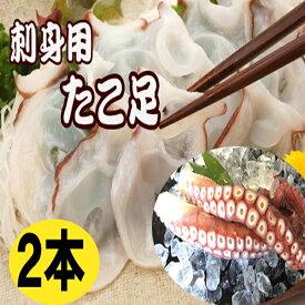 【ふるさと納税】 [北海道根室産]お刺身用たこ足2本(計2〜2.5kg) A-36030