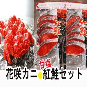 【ふるさと納税】花咲カニ4尾・甘塩紅鮭5切×3Pセット C-36022