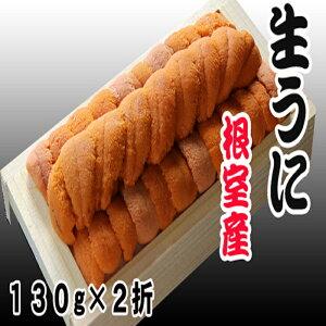 【ふるさと納税】[北海道根室産]エゾバフンウニ130g×2折(オレンジ〜茶色) C-36047