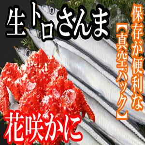 【ふるさと納税】 [北海道根室産]花咲かに4尾・さんま40尾セット D-36001