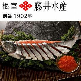 【ふるさと納税】[北海道根室産]<鮭匠ふじい>秋鮭新巻鮭1.3kg・いくら100g A-42072