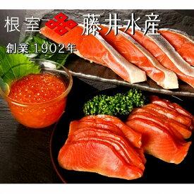 【ふるさと納税】<鮭匠ふじい>鮭味覚尽くし C-42009