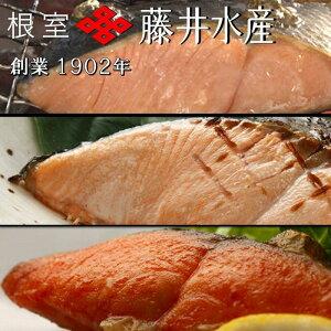 【ふるさと納税】<鮭匠ふじい>天然鮭の焼き上げ切り身3種×各8切 C-42018