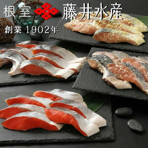 【ふるさと納税】<鮭匠ふじい>天然鮭の切身パック4種(計3.6kg) C-42019