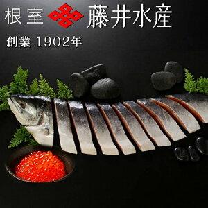 【ふるさと納税】[北海道根室産]<鮭匠ふじい>時しらず鮭半身姿切身900g、いくら醤油漬け100g×3P C-42058