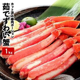 【ふるさと納税】ボイルズワイガニ棒肉ポーション1kg(20〜40本) B-48011