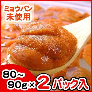 【ふるさと納税】エゾバフンウニ(赤色)塩水パック80〜90g×2P A-56004