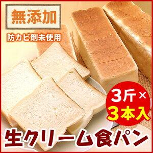 【ふるさと納税】生クリーム食パン3斤×3本 A-56015