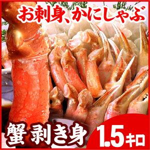 【ふるさと納税】お刺身・かにしゃぶ・かにステーキ用1.5kgセット B-56002