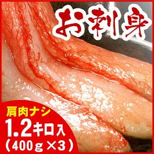【ふるさと納税】紅ズワイガニむき身400g×3P(計30本〜45本) B-56005