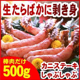【ふるさと納税】生たらばがに棒肉剥き身500g C-56009