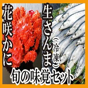 【ふるさと納税】[北海道根室産]花咲かに2尾・さんま10尾セット A-70004