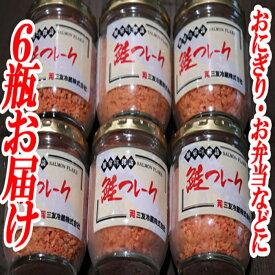 【ふるさと納税】鮭フレーク110g×6瓶 A-70008