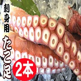 【ふるさと納税】 [北海道根室産]お刺身用たこ足2本(計2〜2.5kg) A-70031