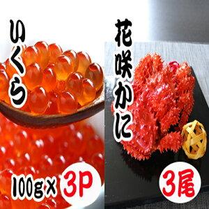 【ふるさと納税】花咲かに300〜450g×3尾・いくら醤油漬け100g×3Pセット B-70012