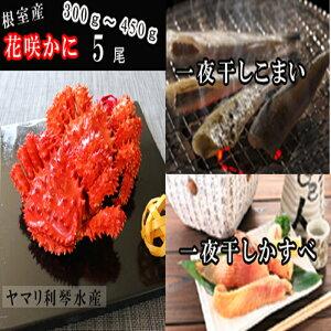 【ふるさと納税】[北海道根室産]花咲かに・おつまみセット C-70006