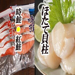 【ふるさと納税】ほたて貝柱200g・甘塩時鮭5切×5P・甘塩紅鮭5切×5Pセット C-70035